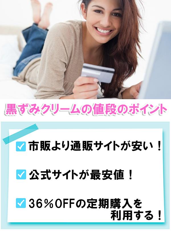 黒ずみ クリーム 値段 市販 通販サイト 安い 公式サイト 最安値 定期購入