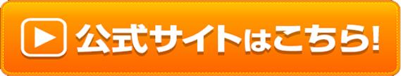 イビサクリーム 公式サイト